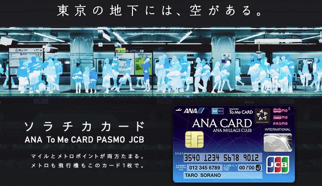 ANA To Me CARD PASMO JCB(ソラチカカード)はANAマイルがたまる交通系一体型カード