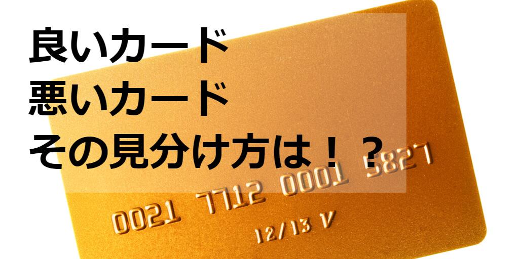 新しいクレジットカード2019年版!新登場したカードの良し悪しを見分ける方法は「自分との対話!?」
