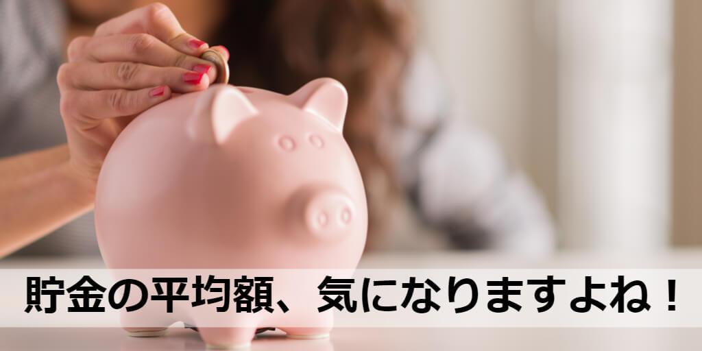 【これが真実】新卒・社会人1年目の預貯金額の目安はいくら?計画的にお金を貯めるコツは●●●!