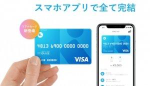 スマホアプリで全て完結Kyashリアルカード