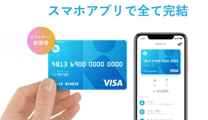 送金アプリ「Kyash」は Visa加盟店でクレカのように使えるリアルカードで驚異の2%還元!実店舗でも利用可能・裏技で4.5%還元ってガチ!?