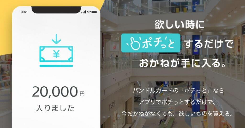 ポチっとチャージ(バンドルカード)上限5万円までアプリで前借りできる!初回は5,000円?