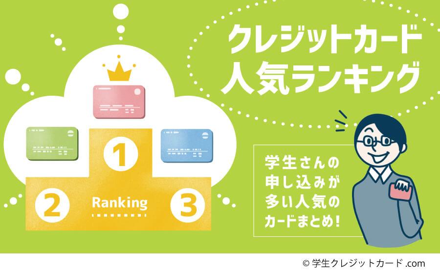 クレジットカード人気ランキング