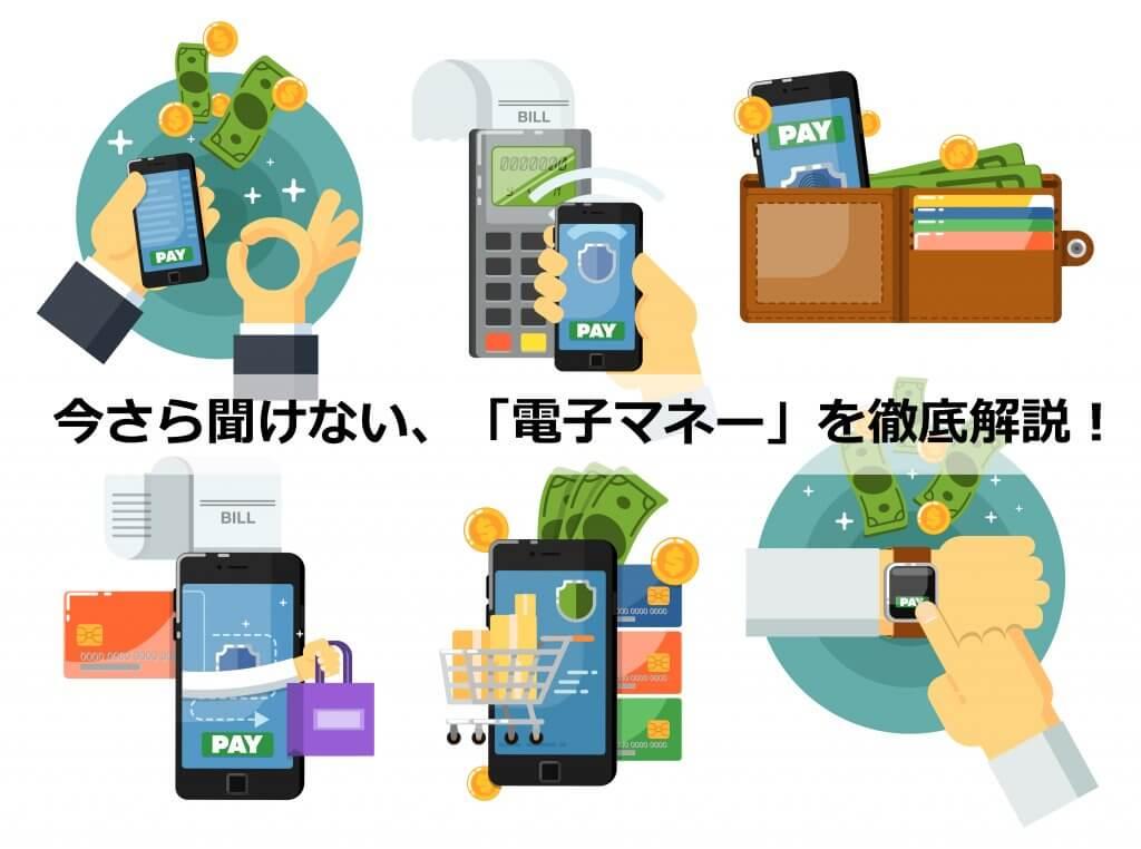 今さら聞けない、電子マネーとは?普及率やランキング・iPhoneで秒支払い、ApplePayについても、もう一度整理します!