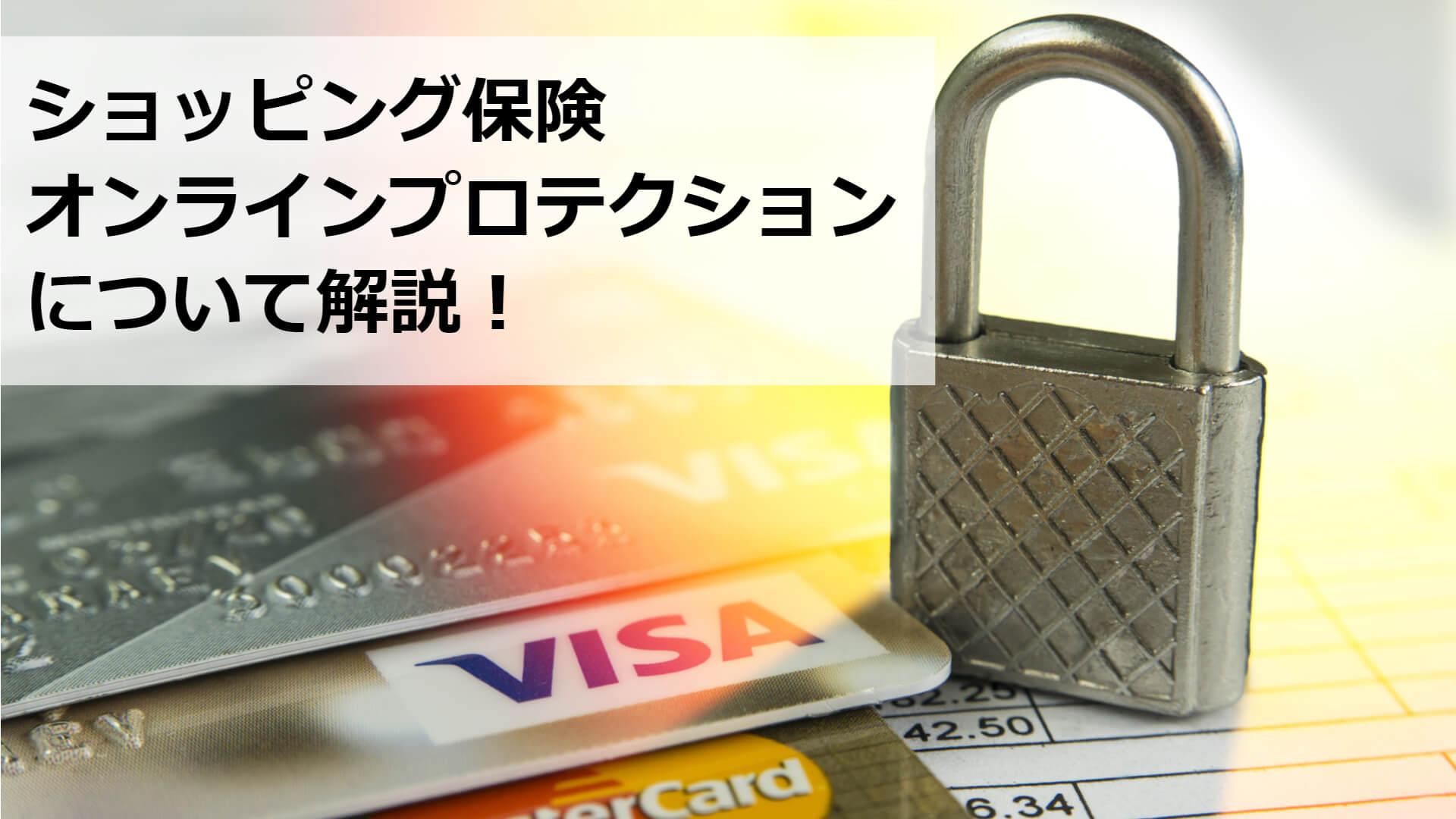 クレジットカードのショッピング保険・オンラインプロテクションはほぼ全てのクレカに付帯する買い物保険。どこまで補償できる?気になる適用条件は?