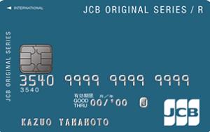リボ払いを使うのにオススメのクレジットカード②JCB CARD R