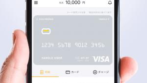 高校生の支払い手段であるバンドルカード
