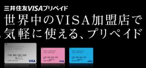 高校生の支払い手段であるプリペイドカード