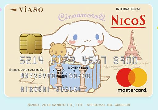 シナモロールVIASOカード