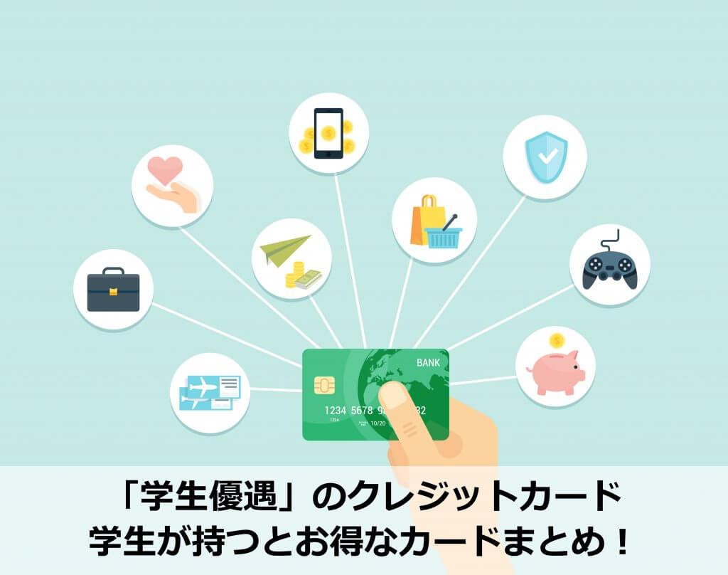 【2019年最新】学生向けキャンペーン・特典がアツいクレジットカードはこれ!学生優遇されすぎ!?