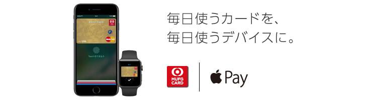 イニシャルカードApplePay