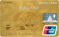 イニシャルカード銀聯
