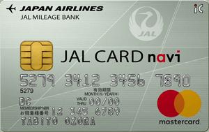 学生が持つとスペックがお得過ぎるクレジットカード_JALカードnavi_券面画像