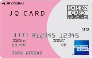 JQ CARDセゾン・アメックス