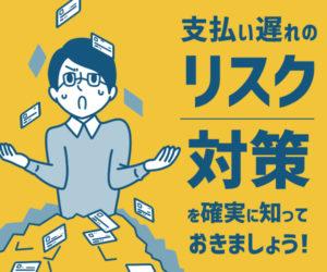 クレジットカードの支払い遅延・延滞は絶対NG!