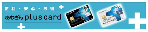 地方銀行のクレジットカードであるあわぎんplus card