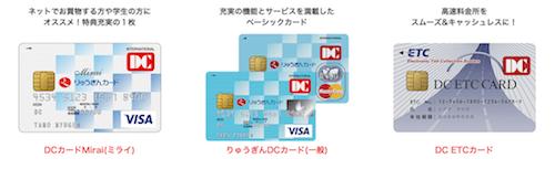 地方銀行のクレジットカードであるりゅうぎんDCカード