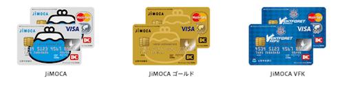 地方銀行のクレジットカードであるキャッシュカード一体型JiMOCA