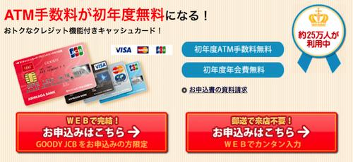 地方銀行のクレジットカードであるGOODYカード