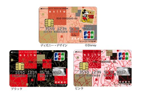 地方銀行のクレジットカードであるasita一般カード