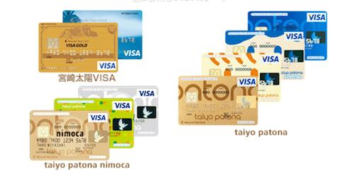 地方銀行のクレジットカードである宮崎太陽VISAカード