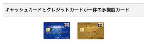 地方銀行のクレジットカードであるIC TORICA