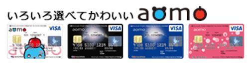 地方銀行のクレジットカードであるキャッシュカード一体型aomo