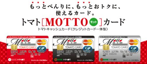地方銀行のクレジットカードであるトマト MOTTOカード