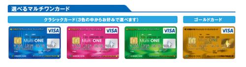 地方銀行のクレジットカードである北國マルチワンカード