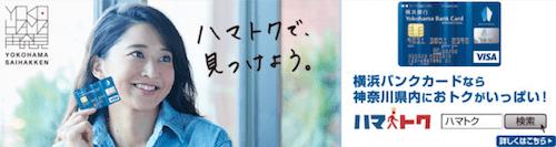 地方銀行のクレジットカードである横浜バンクカード