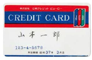 JCB最初のクレジットカード