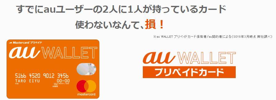 auユーザー必見!au WALLETカードを使いこなせばケータイ料金も安くなる!還元率アップの裏ワザも