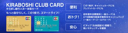 地方銀行のクレジットカードであるKIRABOSHI CLUB CARD