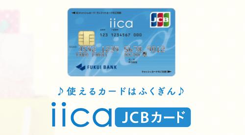 地方銀行のクレジットカードであるiica