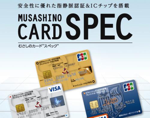 """地方銀行のクレジットカードであるむさしのカード""""SPEC"""""""