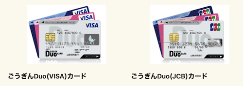 地方銀行のクレジットカードであるDUOカード