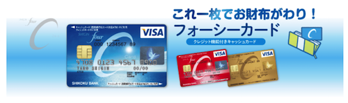 地方銀行のクレジットカードであるフォーシーカード