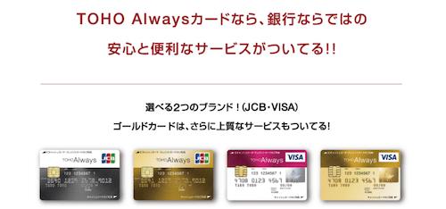 地方銀行のクレジットカードであるTOHO Always