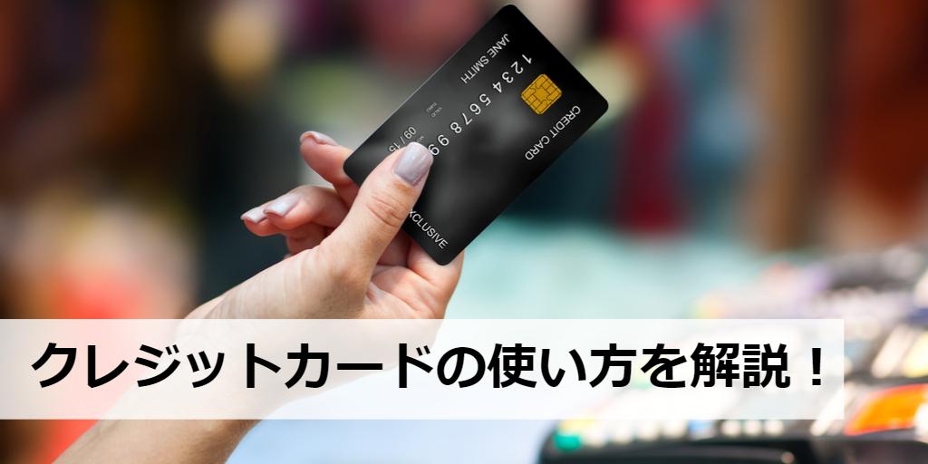 クレジットカードを本当に初めて使う人へ!店頭・ネット通販でのクレジットカード使い方・注意点・サインの仕方まとめ