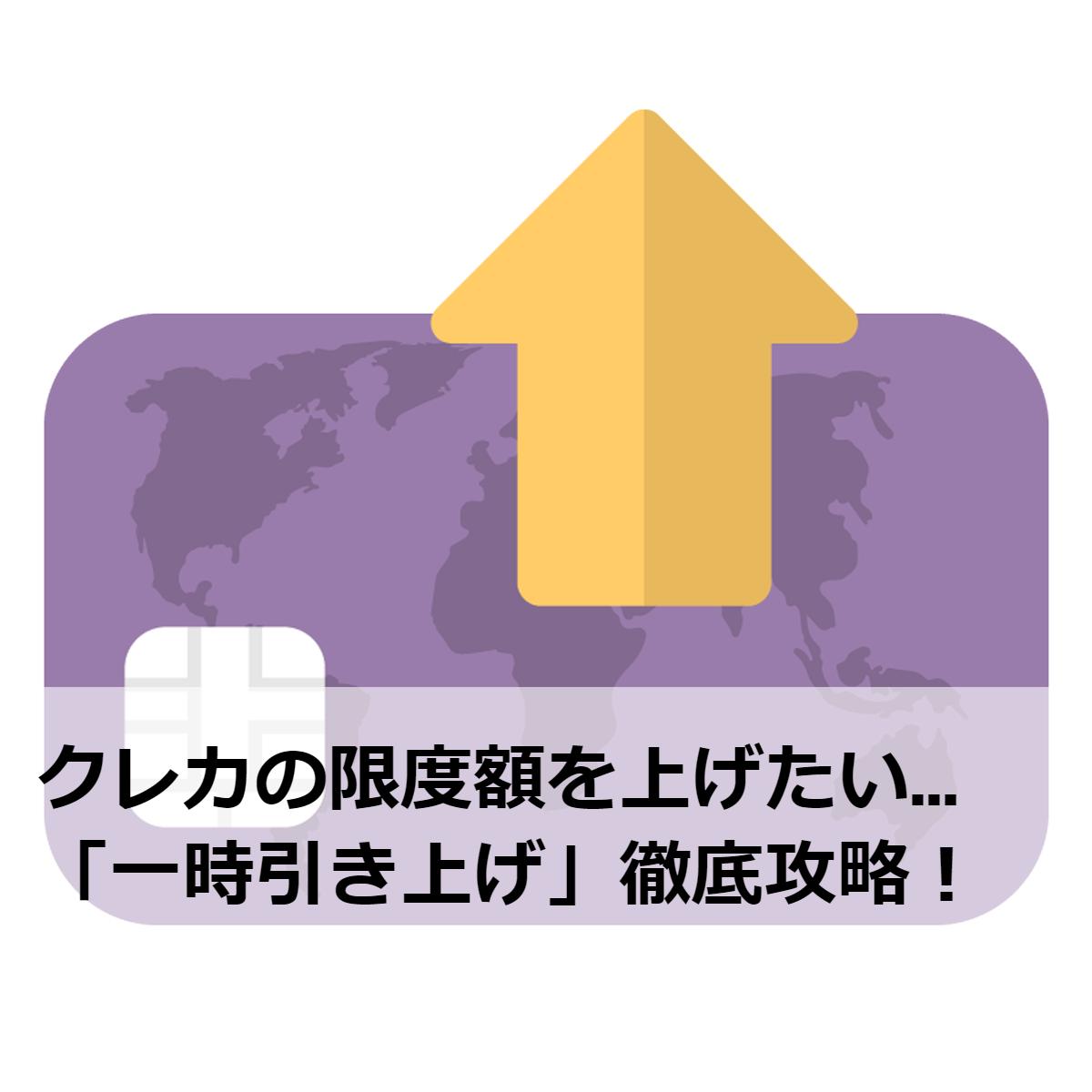 学生がクレカで一時的に限度額を30万円に引き上げたいときのやり方(海外旅行などの前に!)