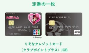 りそなクレジットカード