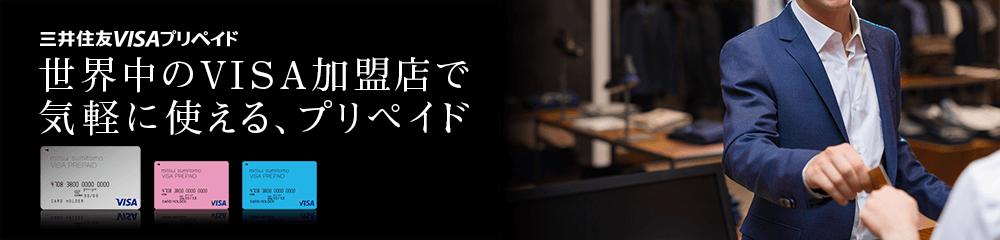 三井住友VISAプリペイド