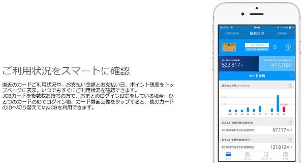 クレジットカードの管理アプリ:MyJCBアプリ