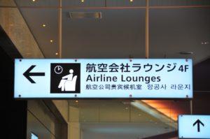 空港における航空会社ラウンジの看板