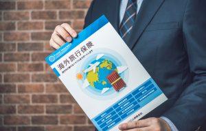海外旅行保険はどこで契約できるの?