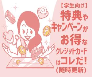学生向け特典やキャンペーンがお得なクレジットカードはこれだ!随時更新