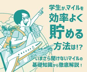 【学生向け】JAL・ANAマイルの基本と貯め方を徹底解説!効率よくマイルを貯める最強クレジットカードはコレだ!