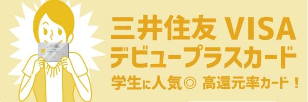 三井住友VISAデビュープラスカードは学生に人気の高還元率カード