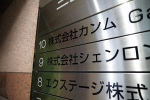 東京都恵比寿にある、株式会社カンムのオフィス