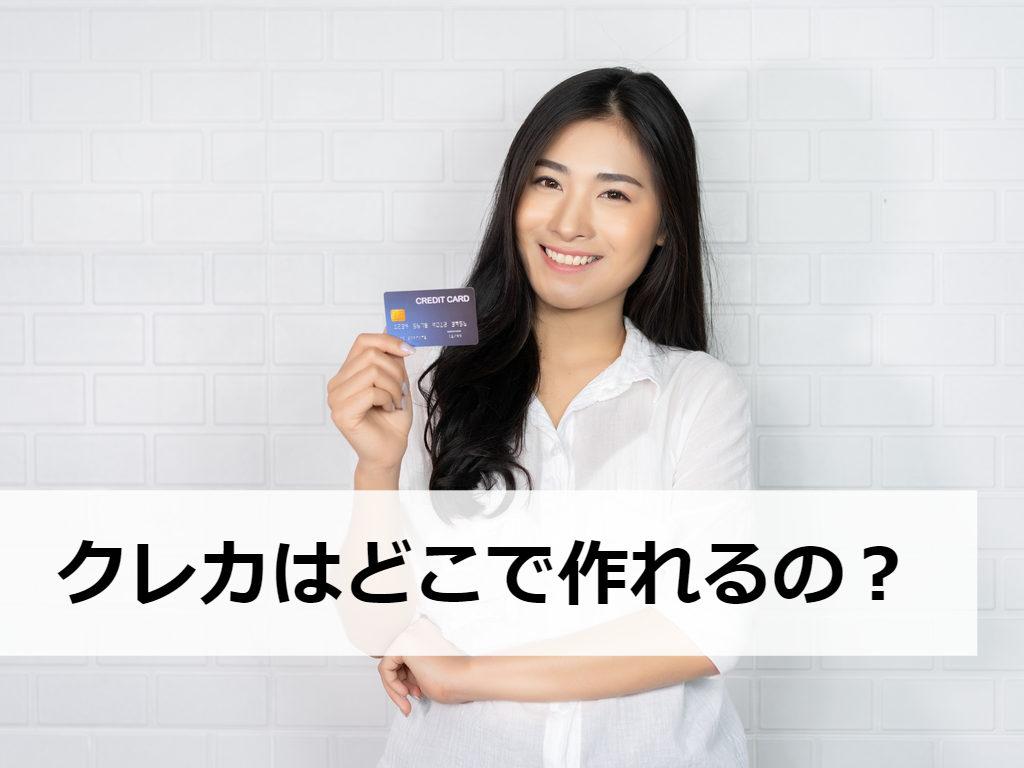クレジットカードの作り方・発行場所:どこで作れるのか?街中や店頭の勧誘は怪しい?多くの人はネットで申し込みをしています!